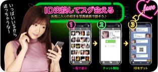 出会いID交換のアプリ説明画像2
