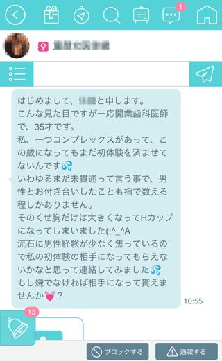 マジクルの受信チャット詳細4