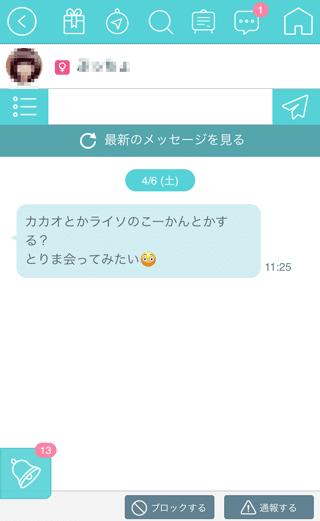 マジクルの受信チャット詳細5