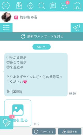 マジクルの受信チャット詳細13