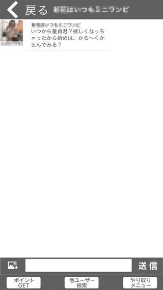 スグトモの受信メッセージ詳細11