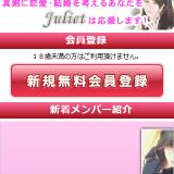 Juliet-ジュリエットのスマホ登録前トップページ