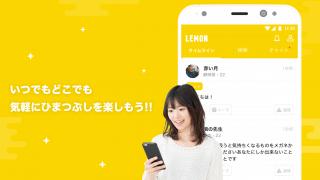 レモンのGoogle Play内アプリ説明スクリーンショット2