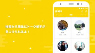 レモンのGoogle Play内アプリ説明スクリーンショット4