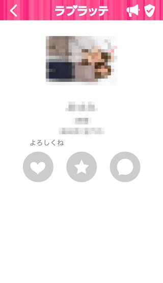 ラブラッテの女性ユーザープロフィール7