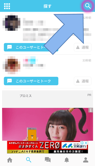 オルカのユーザー検索条件設定