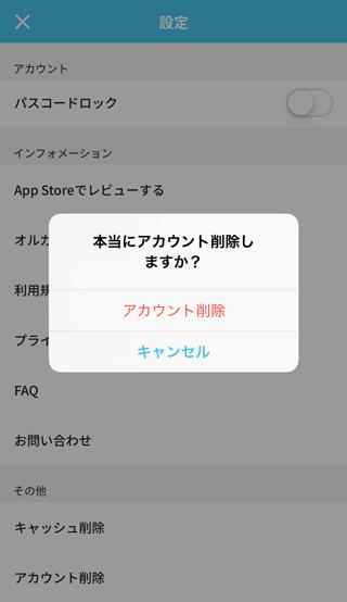 オルカのアカウント削除申請画面