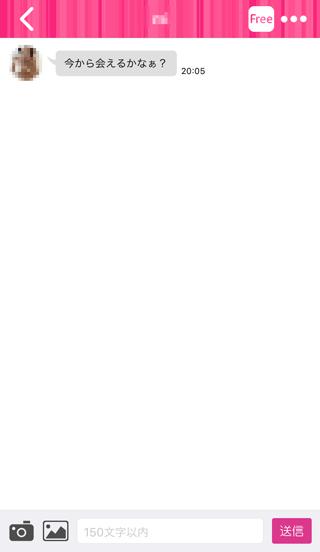 ラブラッテの登録6日目の受信メッセージ詳細4