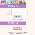sweet dreamの登録前トップページ