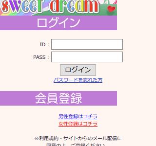 出会い系【sweet dream(sweetxsweet.com・閉鎖)】の口コミ評判と悪質か調査
