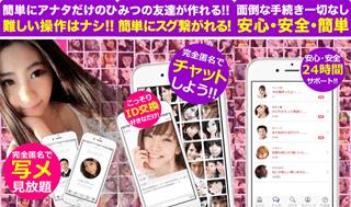 写メまっちのアプリ説明スクリーンショット