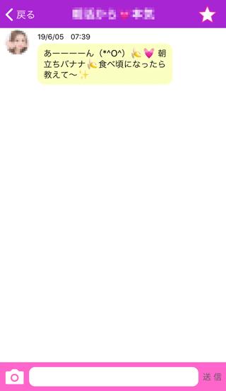 写メまっち登録3日後の受信メッセージ詳細11