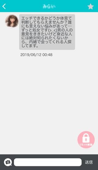 トークファン登録4日後の受信メッセージ詳細7