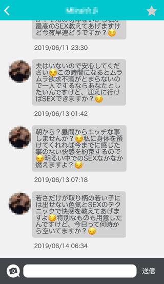トークファン登録4日後の受信メッセージ詳細22