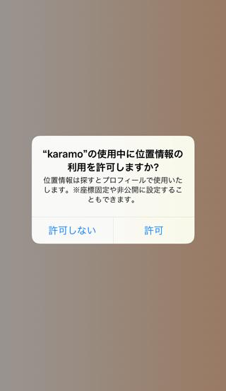 karamo(カラモ)のGPS許可設定