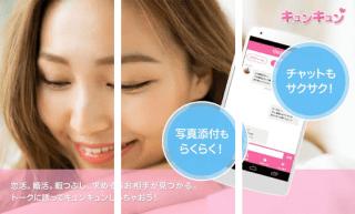 キュンキュンのGoogle Play内アプリ説明スクリーンショット