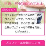 EPICのスマホ登録前トップページ