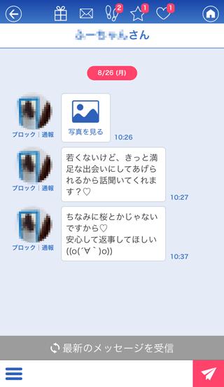 fineの受信メッセージ詳細3