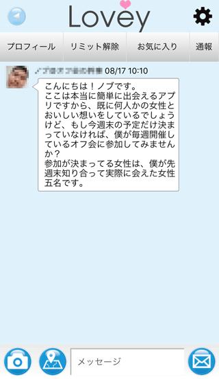 Loveyの登録3日後受信メッセージ詳細9