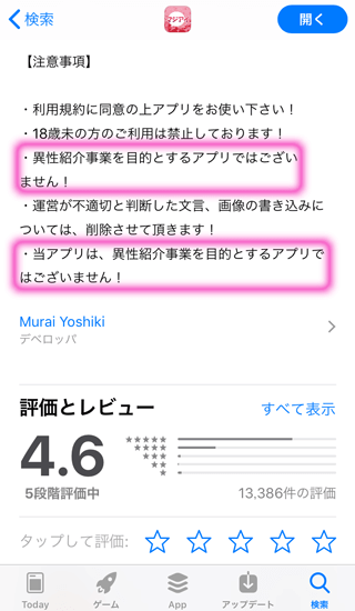 マジアイのApp Store内のアプリ説明注意事項