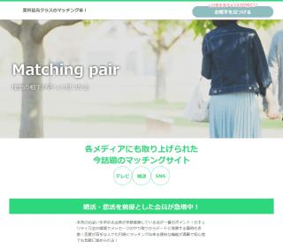 Matching pairのPC登録前トップページ