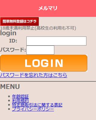 メルマリの登録前トップ画像