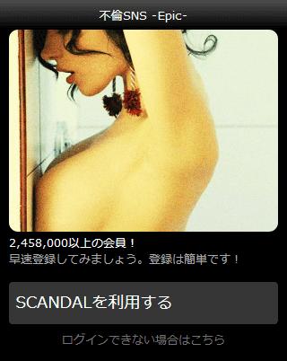 SCANDALのスマホ版登録前ページ