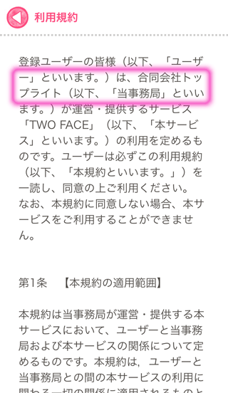 TwoFaceの規約内運営者情報
