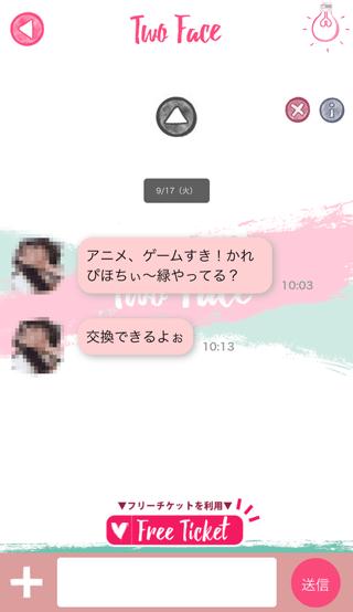 TwoFaceの受信メッセージ詳細4