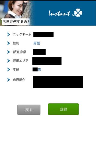 インスタントの登録手順3