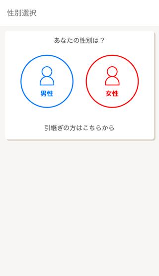 ペアリングの登録手順2