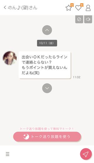 ペアリングの受信トーク詳細4