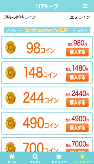 リアトーク アプリのコイン追加(課金)画面1