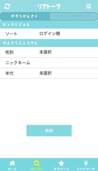 リアトーク アプリのユーザー検索条件設定