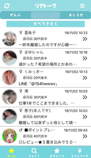 リアトーク アプリ登録直後の受信メッセージ一覧
