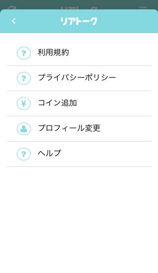 リアトーク アプリの消えた運営者情報