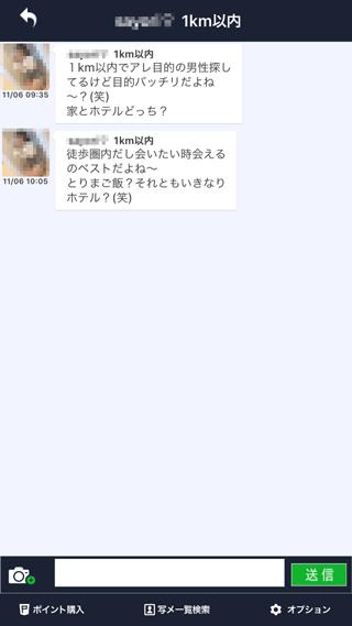 スマカノの受信メッセージ詳細4