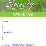 Sweetyの登録前トップページ
