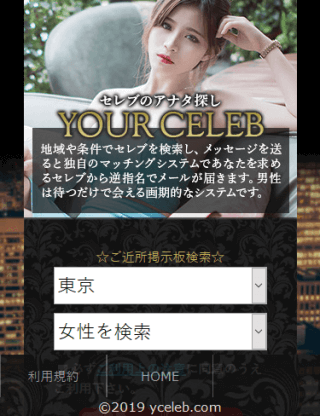 YOUR CELEBのスマホトップページ