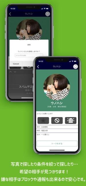 タップトークのiPhoneアプリスクリーンショット2