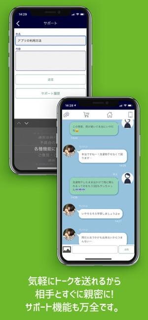 タップトークのiPhoneアプリスクリーンショット3