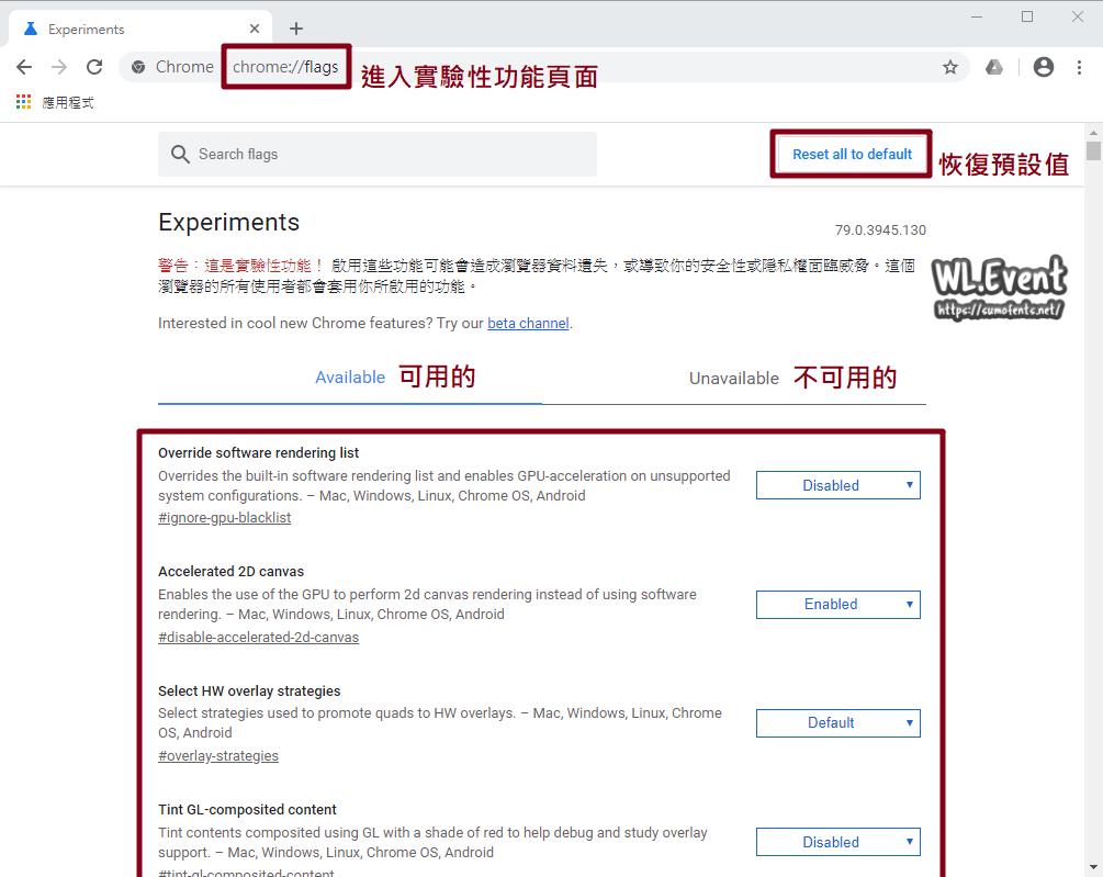 教學|三步驟開啟隱藏加速功能!提升 Google Chrome 瀏覽器檔案下載速度 – WL.Event