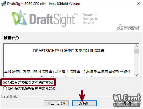 Draftsight 2020 SP4 – 新版試用!相容 AutoCAD:強大的 2D / 3D CAD 工程繪圖軟體 – WL.Event
