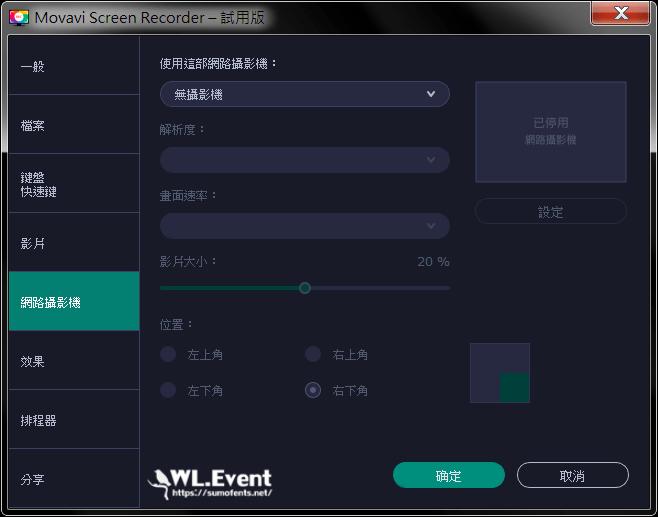 Movavi Screen Recorder v11.3.0 – 簡單實用的螢幕 / 視訊錄影,影片編輯軟體 – WL.Event