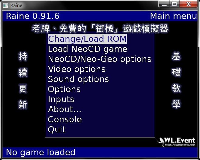 Raine v0.91.10 – 持續更新+使用教學!老牌,免費的街機 (Arcade) 遊戲模擬器 – WL.Event