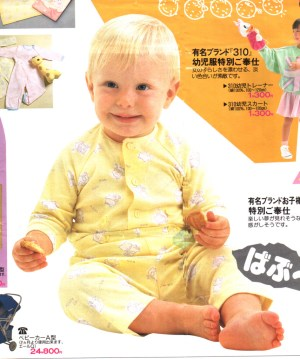 Seth in a Fukuoka, Japan Department Store Ad in 1990