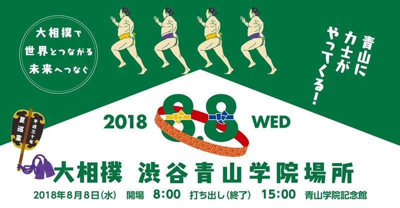 Cartel anunciador del jungyo