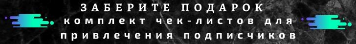 https://sergaidykov.ru/komplekt-chek-listov-dlya-privlecheniya-podpischikov/