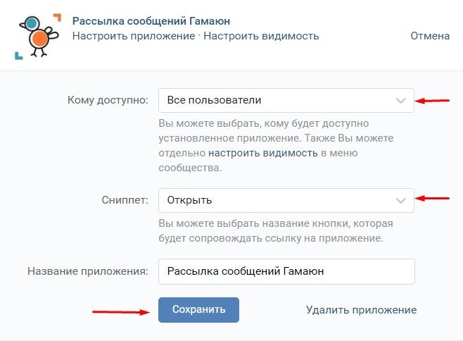 Как настроить автоматическую рассылку Гамаюн в Вконтакте?, изображение №8