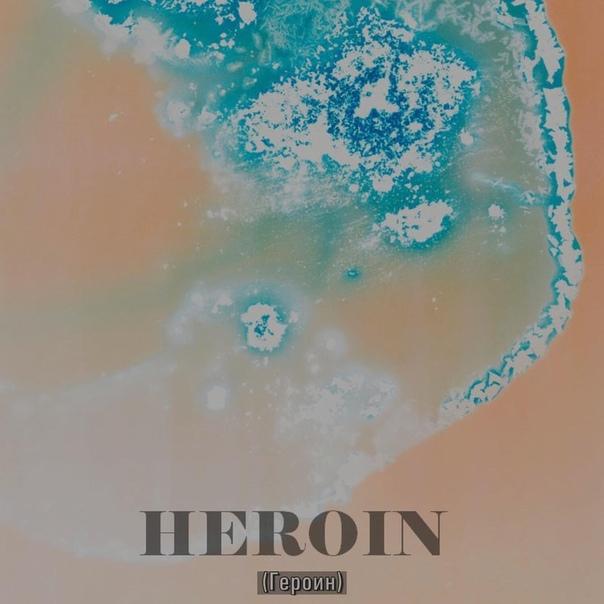 Наркотики под микроскопом